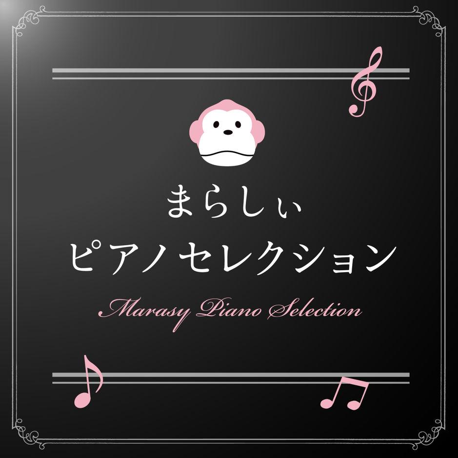 まらしぃ ピアノセレクション(from V.IP/V.I.P Append) - EP